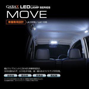 GARAX LED ルームランプセット スーパーシャインバージョン 【ダイハツ ムーヴ LA100S/110S】