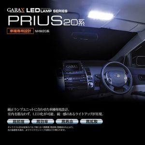 GARAX LED ルームランプセット スーパーシャインバージョン 【トヨタ プリウス NHW20】