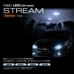 GARAX LED ルームランプセット スーパーシャインバージョン 【ホンダ ストリーム RN6/7/8/9】