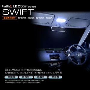 GARAX LED ルームランプセット スーパーシャインバージョン 【スズキ スイフト ZC/ZD#1系・ZC/ZD#2系・ZC31S系・ZC32S系】