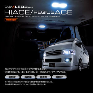 GARAX LED ルームランプ ブルーバージョン 【トヨタ ハイエース/レジアスエース TRH/KDH200系 DXグレード】