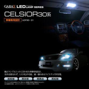 GARAX LED マップランプ スーパーシャインバージョン 【トヨタ セルシオ UCF30/31 ノーマルルーフ車】