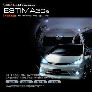 GARAX LED マップランプ スーパーシャインバージョン 【トヨタ エスティマ ACR[MCR]30W/40W】