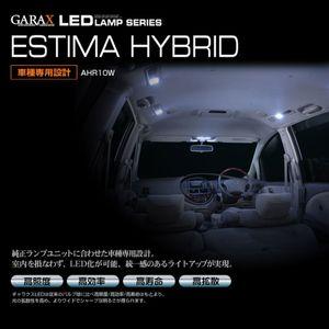 GARAX LED リアルームランプ セカンド・サード4点セット スーパーシャインバージョン 【トヨタ エスティマハイブリッド AHR10W】