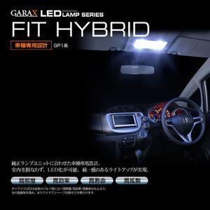 GARAX LED リアルームランプ スーパーシャインバージョン 【ホンダ フィットハイブリッド GP1 】
