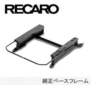 RECARO 純正ベースフレーム アウディ A1 8X 右座席 (2012.515.2)
