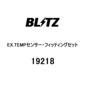BLITZ EX.TEMPセンサー・フィッティングセット オプションパーツ RACING METER SD用 19218