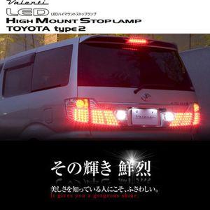 Valenti LED ハイマウント ストップランプ トヨタ タイプ2 レッドレンズ/クローム/HT02-RC