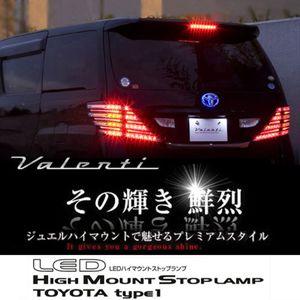 Valenti LED ハイマウント ストップランプ トヨタ タイプ1 クリアレンズ&レッドクローム/HT01-CR