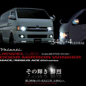 Valenti ジュエル LED ドアミラーウィンカー 200系 ハイエース レジアスエース/ライトスモーク&ブラッククローム/ブルーマーカー/ホワイト/DMW-200SB-058