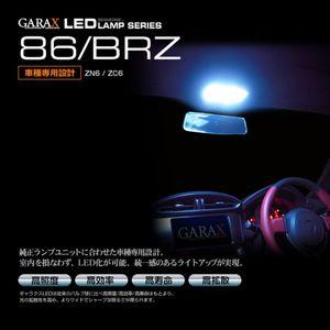 GARAX LED ルームランプセット スーパーシャインバージョン 【トヨタ 86 ZN6・スバル BRZ ZC6】