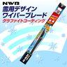 NWB グラファイトデザイン雪用ワイパー D43W