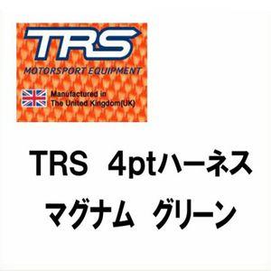 TRS 4ptハーネス マグナム グリーン