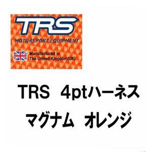 TRS 4ptハーネス マグナム オレンジ