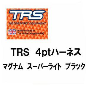 TRS 4ptハーネス マグナム スーパーライト ブラック