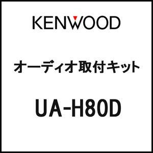 KENWOOD オーディオ取付キット ホンダ車用 UA-H80D