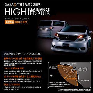 GARAX ハイルミナンス LEDバルブ T10/レッド テールスモールランプ用