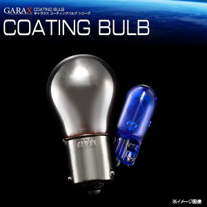 GARAX コーティングバルブ S25 ダブル/スーパーホワイト