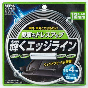 エッジラインマルチモール 4m クローム K342 12mm