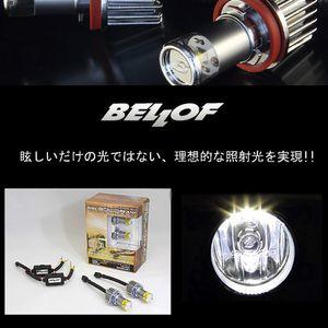 【アウトレット特価】BELLOF LED フォグ コンバージョンバルブ シリウス ボールドレイ/HB4/2900k/DBA1312