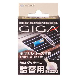 エアースペンサー GIGA カートリッジ V93 グッチーニ