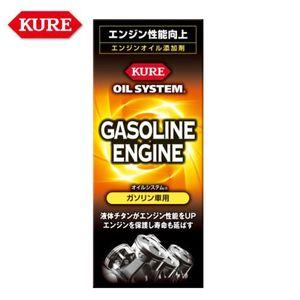KURE オイルシステム ガソリン車用