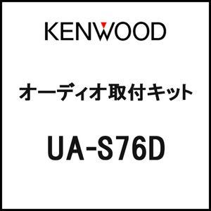 KENWOOD オーディオ取付キット スズキ ワゴンR・ワゴンRスティングレー用 UA-S76D