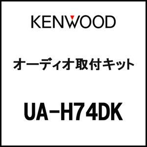 KENWOOD オーディオ取付キット ホンダ フィット・フィットシャトル用 UA-H74DK