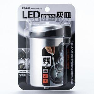 光る缶灰皿3 PZ-631 ホワイトLED