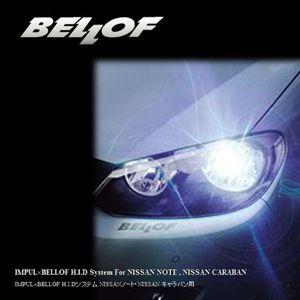 BELLOF IMPUL×BELLOF HID NV350キャラバン専用システム /6500k/ライトニングホワイト/BMA1322
