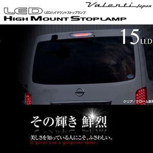 Valenti LED ハイマウント ストップランプ ライトスモーク/ブラッククローム/NV350 キャラバン E26/HTNV350-SB-1