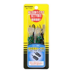MITSUBA ホーン専用 純正変換コード3 SZ-1153 ニッサン/マツダ/ミツビシ車