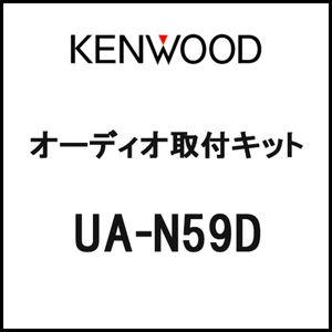 KENWOOD オーディオ取付キット ニッサン車用 UA-N59D