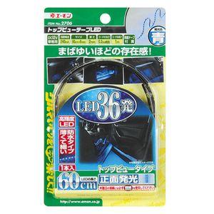 amon 2706 トップビューテープLED 60cm 青