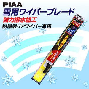 PIAA シリコートリア樹脂スノーブレード WSC34KWT 呼番3KT