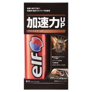 エルフパワーチューンプラス E11