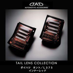 GARSON D.A.D テールレンズコレクション チューブデュアル LEDテールレンズ GE012-83 インナーレッド LEDタイプ/L375 タント