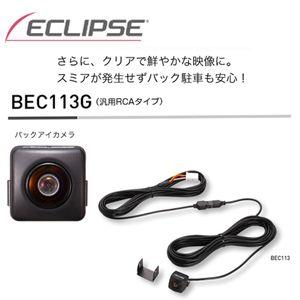 ECLIPSE BEC113G 汎用RCAタイプ バックアイカメラ