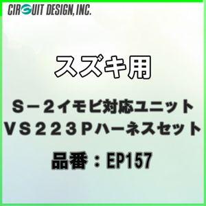 EP157 S-2イモビユニット+VS223Pハーネスセット スズキ用