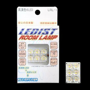 Junack LEDIST ルームランプ 6500K 6LED/LRL-1