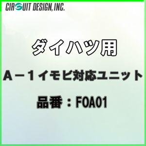 FOA01 A-1イモビ対応ユニット ダイハツ用