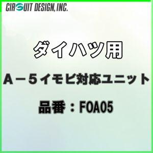 FOA05 A-5イモビ対応ユニット ダイハツ用