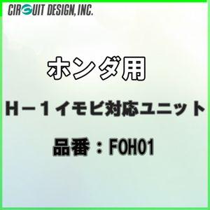 FOH01 H-1イモビ対応ユニット ホンダ用
