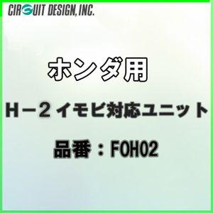 FOH02 H-2イモビ対応ユニット ホンダ用