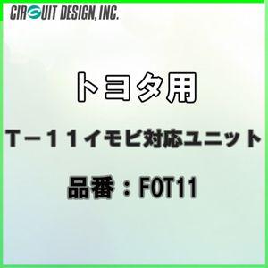 FOT11 T-11イモビ対応ユニット トヨタ用