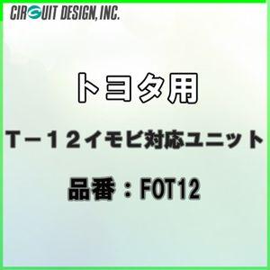 FOT12 T-12イモビ対応ユニット トヨタ用