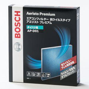 BOSCH アエリストプレミアム エアコンフィルター AP-D01