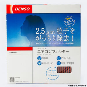 DENSO エアコンフィルター MI-0004N