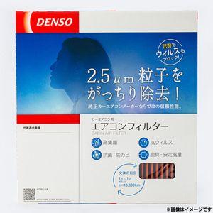 DENSO エアコンフィルター D-0002N