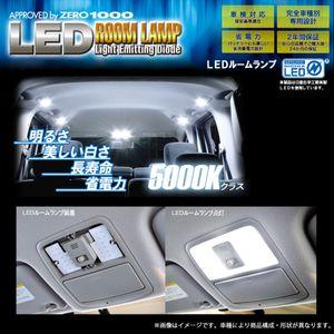 ZERO-1000 LEDルームランプ トヨタ クラウンアスリート/クラウンロイヤル/クラウンマジェスタ ZRM-T018W